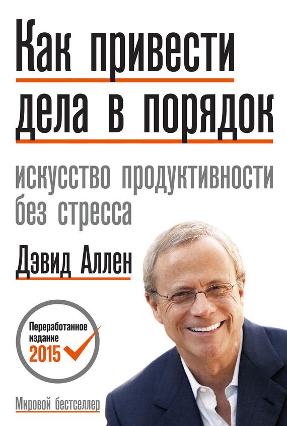 Архангельский тайм драйв скачать книгу fb2