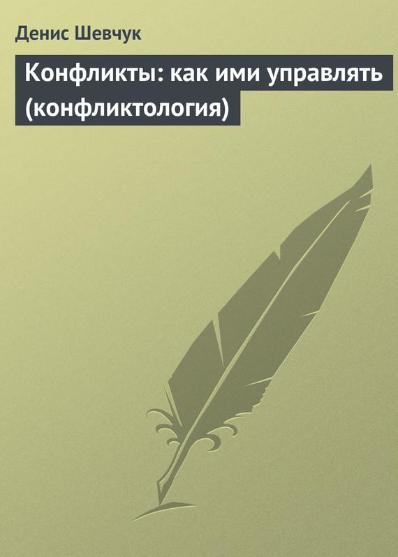 fb2 Конфликты: как ими управлять (конфликтология)