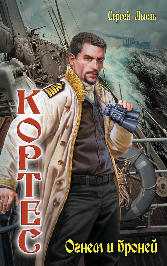 Сергей лысак скачать книги