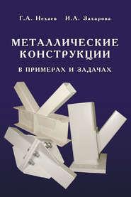 Металлические конструкции в примерах и задачах