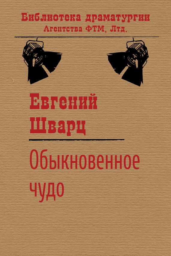 Евгений шварц обыкновенное чудо pdf скачать