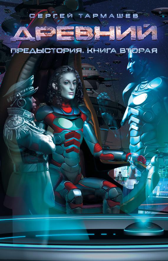 История россии 10 класс артемов лубченков читать онлайн