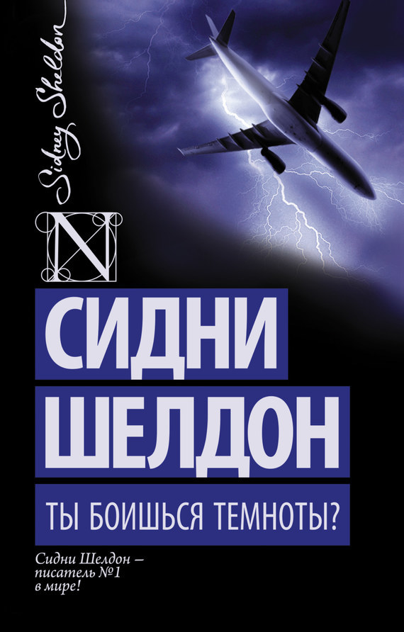 Ты боишься темноты скачать книгу бесплатно