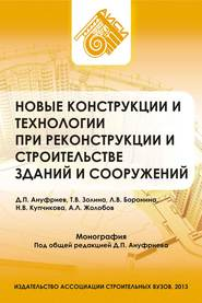 epub учебник реконструкция зданий и сооружений