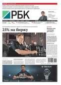 Ежедневная деловая газета РБК 111