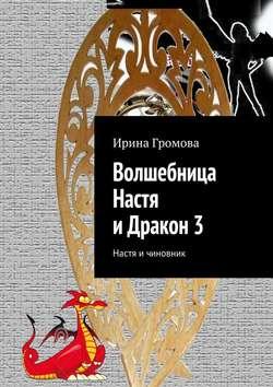 Обложка Волшебница Настя иДракон3. Настя ичиновник