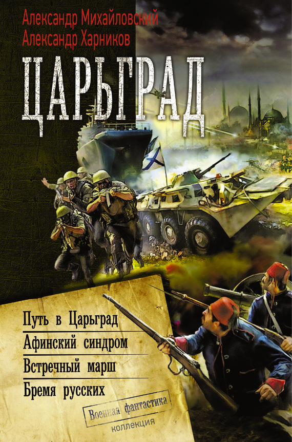 Скачать бесплатно книги александра борисовича михайловского
