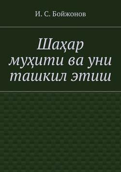 fb2 Янгиланиш йўлидан