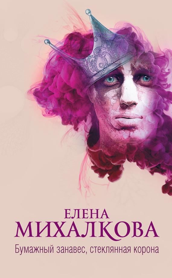 Елена михайлова книги скачать бесплатно торрент