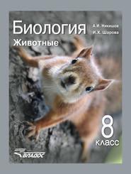 Учебник по биологии 8 класс скачать pdf.