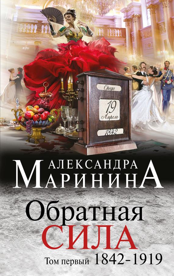 Скачать бесплатно книгу марининой на электронную книгу