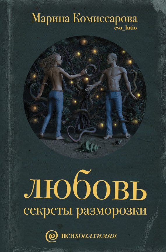 Книги о любви скачать pdf