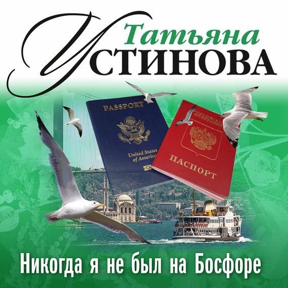 Устинова книги скачать бесплатно без регистрации fb2