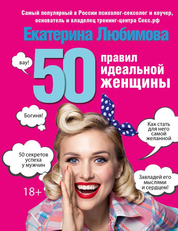 Екатерина любимова скачать все книги