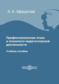 Обложка книги Профессиональная этика и этикет