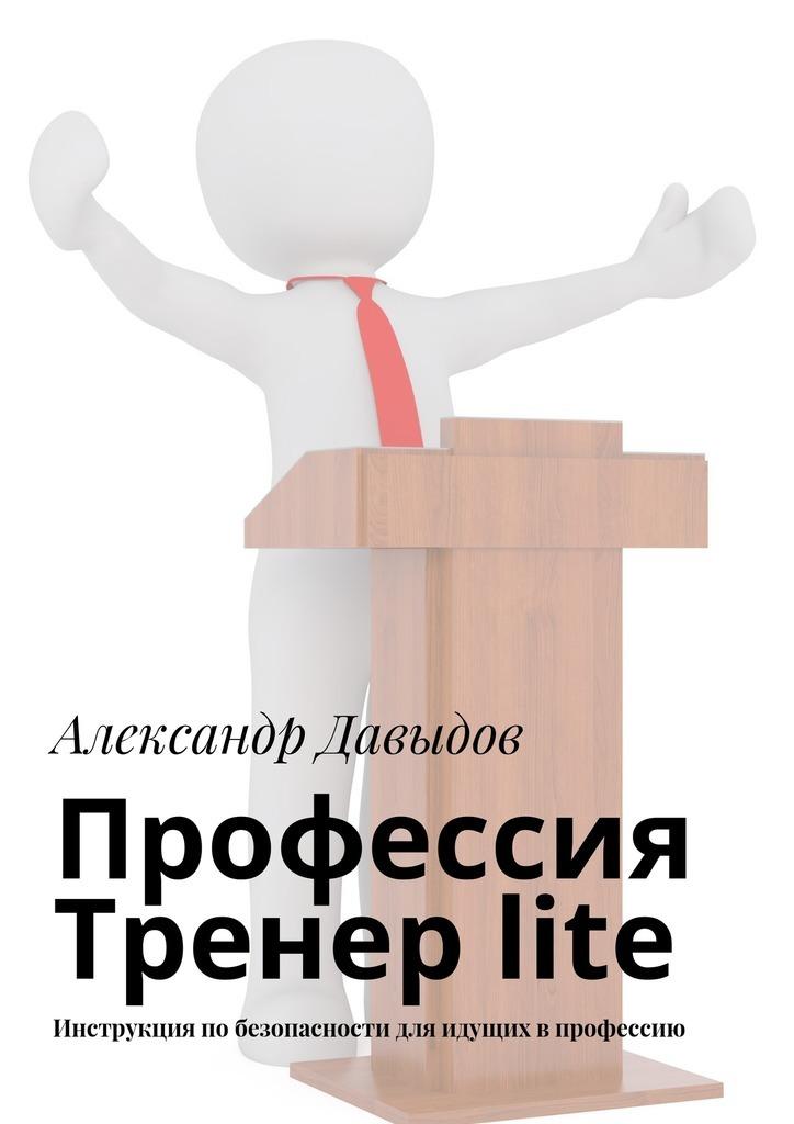 Александр давыдов книги скачать бесплатно