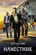Электронная книга «Наместник» – Артем Бук