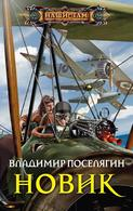 Электронная книга «Новик» – Владимир Поселягин