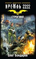 Электронная книга «Кремль 2222. Строгино» – Олег Бондарев