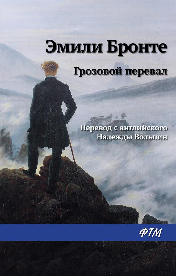 Грозовой перевал книга скачать бесплатно txt