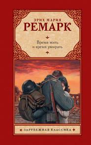 Книга время жить и время умирать читать онлайн эрих мария ремарк.