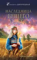Электронная книга «Наследница Вещего Олега» – Елизавета Дворецкая
