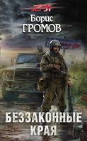 Электронная книга «Беззаконные края» – Борис Громов