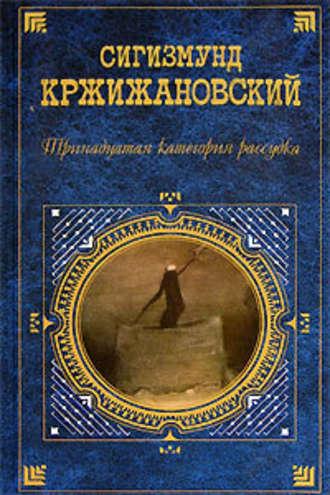 «Прикованный Прометеем» Сигизмунд Кржижановский