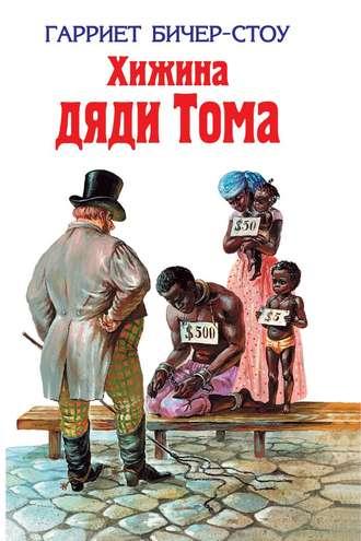Картинки по запросу хижина дяди тома