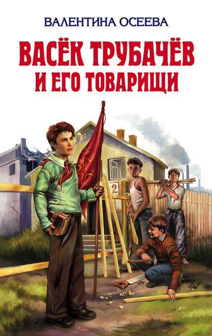 «Васёк Трубачёв и его товарищи» Валентина Осеева