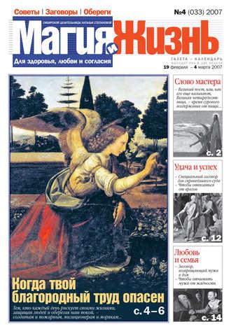 epub Магия и жизнь. Газета сибирской целительницы Натальи Степановой №3 (3) 2005