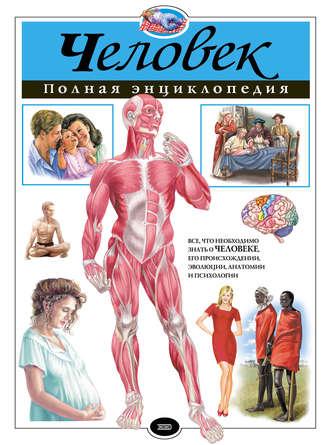 Энциклопедия для взрослых онлайн бесплатно фото 1-662