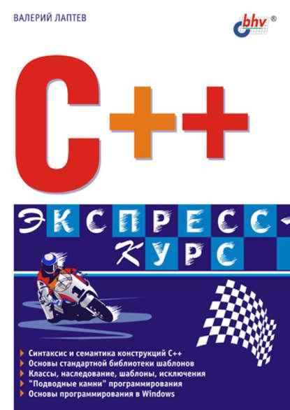 https://www.litres.ru/valeriy-laptev/c-ekspress-kurs/?lfrom=15589587
