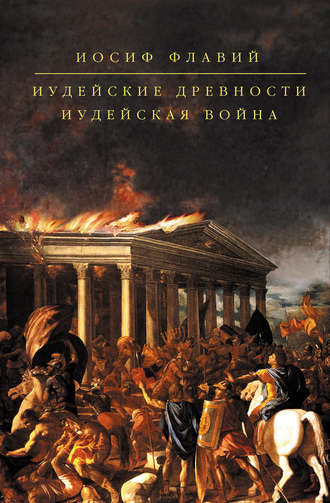 Иосиф флавий. Книга mp3: иудейская война. 2005 год.