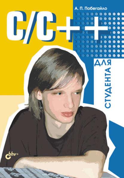 https://www.litres.ru/aleksandr-pobegaylo/c-c-dlya-studenta/?lfrom=15589587