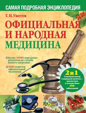 Официальная народная медицина г н ужегов восточная народная медицина акупунктирная