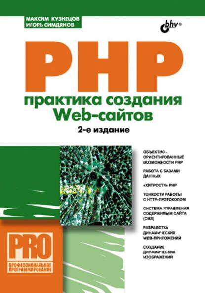 https://www.litres.ru/igor-simdyanov/php-praktika-sozdaniya-web-saytov-2902167/?lfrom=15589587