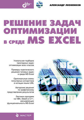 Книга Решение задач оптимизации в среде MS Excel