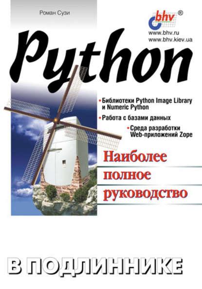 https://www.litres.ru/roman-suzi/python/?lfrom=15589587