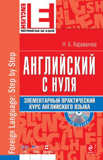 английский для русских. курс английской разговорной речи скачать бесплатно