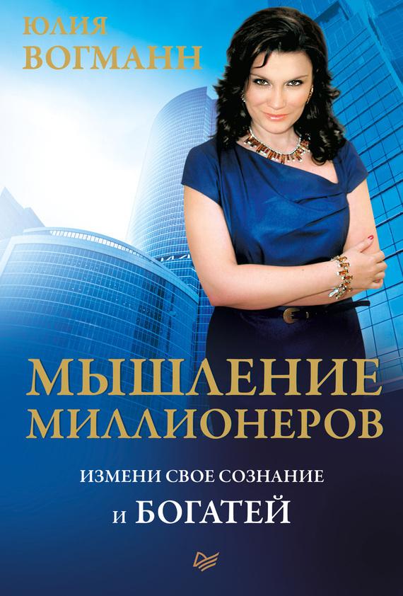 Мышление миллионера книга скачать