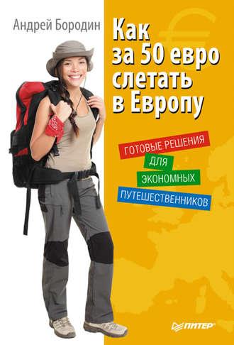 Книга Как за 50 евро слетать в Европу. Готовые решения для экономных путешественников