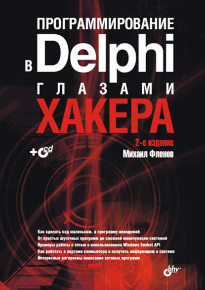 https://www.litres.ru/mihail-flenov/programmirovanie-v-delphi-glazami-hakera-4575374/?lfrom=15589587