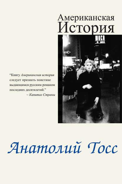 «Американская история» Анатолий Тосс