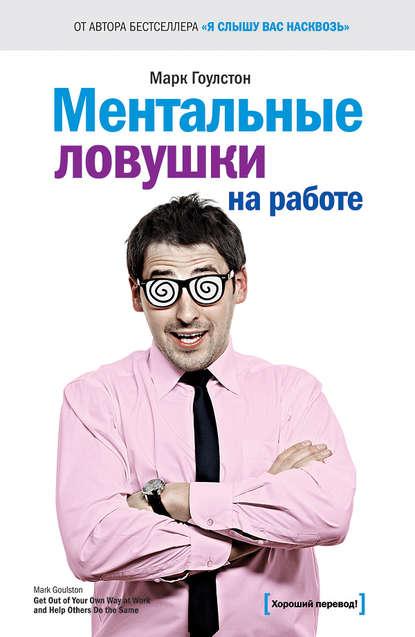 Марк Гоулстон — Ментальные ловушки на работе