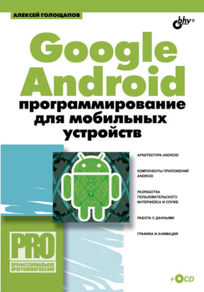 https://www.litres.ru/aleksey-goloschapov/google-android-programmirovanie-dlya-mobilnyh-ustroystv-2/?lfrom=15589587