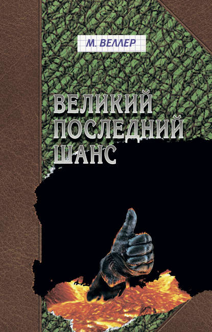 «Великий последний шанс (сборник)» Михаил Веллер