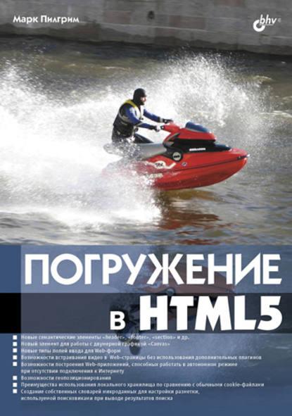 https://www.litres.ru/mark-pilgrim/pogruzhenie-v-html5-2/?lfrom=15589587