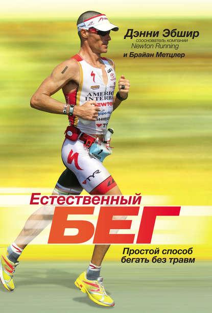 Естественный бег. Простой способ бегать без травм