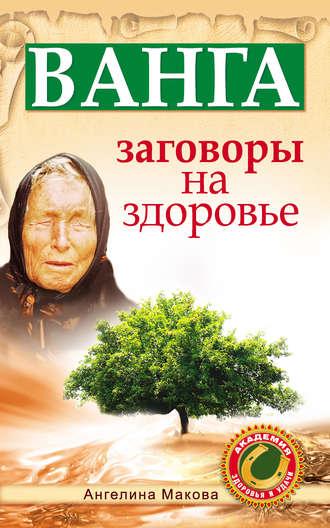 Ванга. Заговоры на здоровье, Ангелина Макова – читать онлайн ...